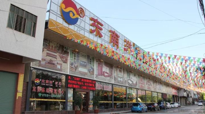 广东东南洋家具有限公司