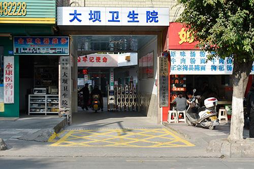 五华县水寨镇大坝卫生院