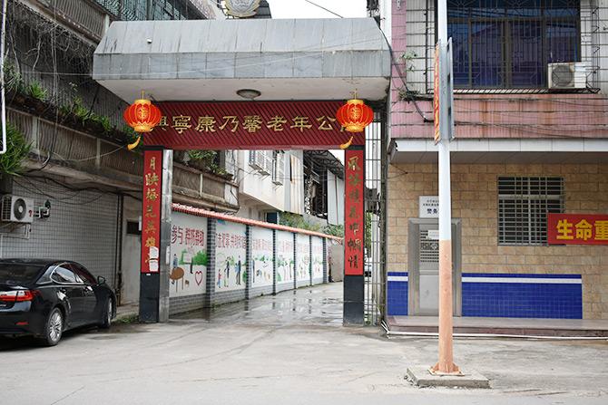 兴宁市康乃馨老年公寓